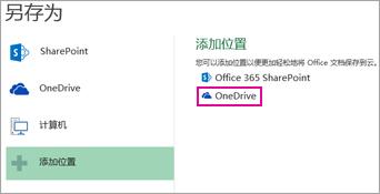 保存到 OneDrive 选项
