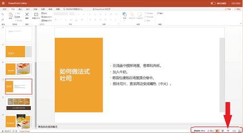 若要从当前幻灯片开始放映幻灯片,请单击在浏览器中的右下角的幻灯片放映按钮。