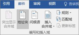 """作为 Word 邮件合并的一部分,在""""邮件""""选项卡上的""""编写和插入域""""组中,选择""""地址块""""。"""