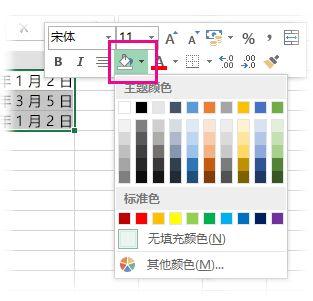 右键单击以向单元格填充颜色