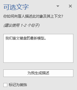Word win 32 Alt 文本窗格中的图像