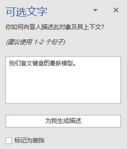 """Word Win32 的图像""""替换文字""""窗格"""