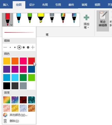 """显示 Word 2016 中的""""绘图""""选项卡,并突出显示""""画笔""""部分。"""