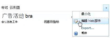 """""""标记云""""Web 部件的""""编辑""""菜单"""