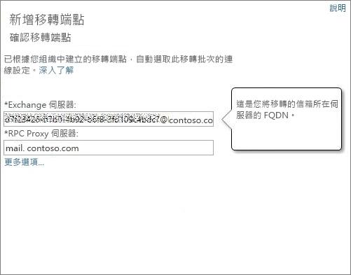 已确认 Outlook Anywhere 终结点的连接。