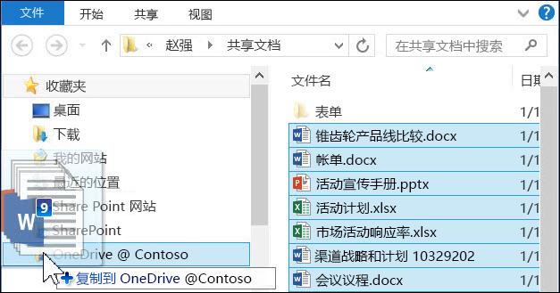 将文件拖动到已同步的 OneDrive for Business 文件夹以上载它们