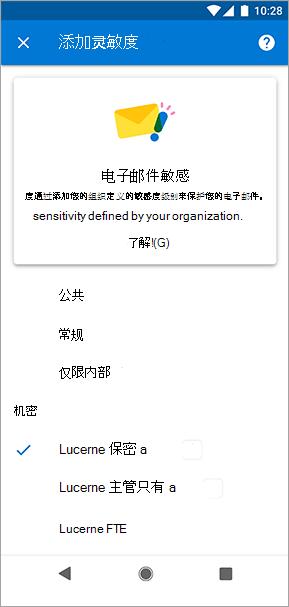 Outlook for Android 中敏感度标签的屏幕截图