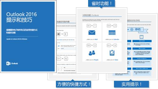 《Outlook 2016 提示和技巧》电子书封面、内页显示一些提示