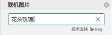 键入描述您要查找的剪贴画的搜索词