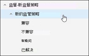 监督加载项在 Outlook web app 中显示所选的监督策略子文件夹
