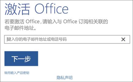 """显示""""激活 Office""""窗口"""