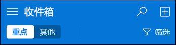 顶部导航至浮动 Outlook Web App
