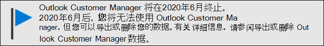 Outlook Customer Manager 6 月2020日的支持结束