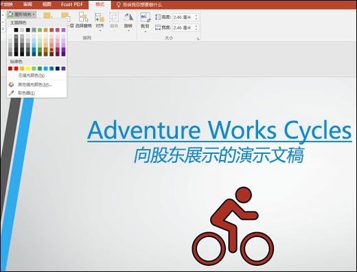 使用图形填充工具来更改 SVG 图像的颜色