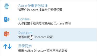"""在""""服务和加载项""""页上,选择 Docs.com"""
