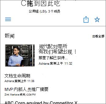 网站中的团队新闻屏幕截图