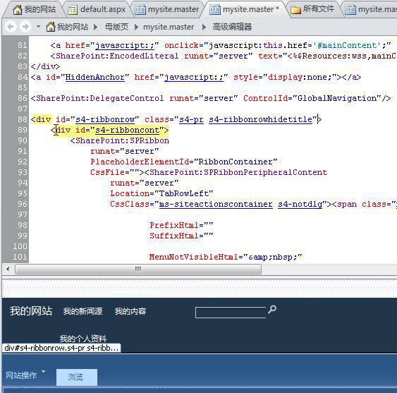 """自定义""""我的网站""""母版页时使用 DIV 标记"""