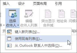 """Word 中""""邮件""""选项卡的屏幕截图,显示""""选择收件人""""命令,并选中""""使用现有列表""""选项。"""