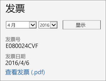 "Office 365 管理中心""帐单详细信息""页面的""发票""部分的屏幕截图。"