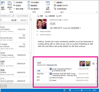 展开后的 Outlook Social Connector
