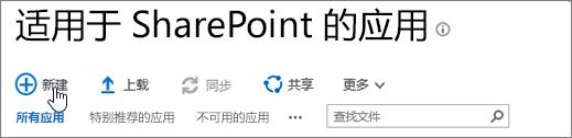 """突出显示""""新建""""按钮的 SPO 应用程序目录 SharePoint"""