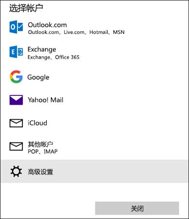 选择显示电子邮件服务列表的帐户对话框。