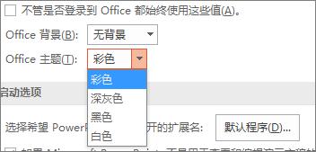 """在 PowerPoint 2016 中显示""""Office 主题""""选项"""