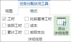 """""""任务分配状况工具格式""""选项卡,""""添加详细信息""""按钮"""