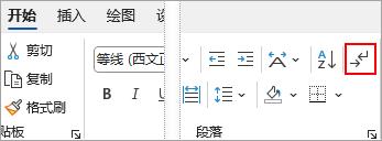 """""""开始""""选项卡上已突出显示了""""显示/隐藏""""图标。"""