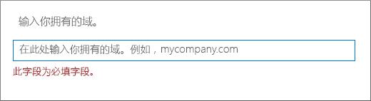 """输入域名,然后单击""""下一步"""""""