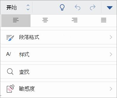 "Office for iOS 中的""敏感度""按钮的屏幕截图"