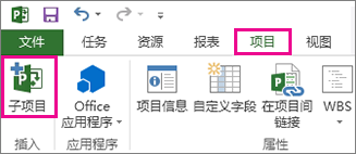 "Project 功能区选项卡,显示""插入子项目""命令。"