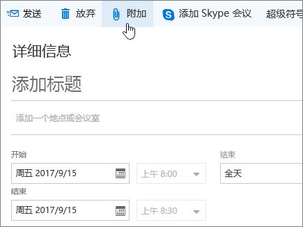 """""""新建日历活动""""窗格的屏幕截图,其中选中了""""附加""""。"""