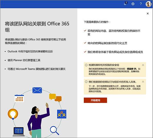 此图显示了新的 Office 365 创建向导的第一个屏幕。