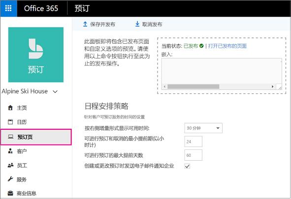 突出显示的左侧导航栏与预订页面
