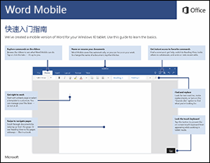 Word Mobile 快速入门指南
