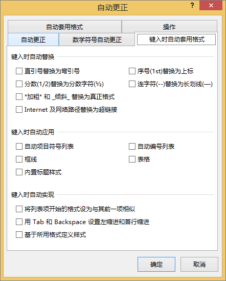 取消选择的选项的键入时自动套用格式选项卡