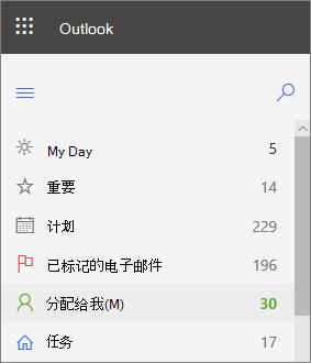"Outlook for web 任务的左侧导航屏幕截图, 在已标记的电子邮件中显示 ""已分配给我"""