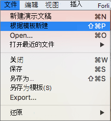 "PowerPoint for Mac 中的 ""模板"" 页面"