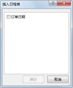 """""""插入日程表""""对话框"""