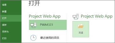"""打开 Project Web App 文件的""""浏览""""按钮"""