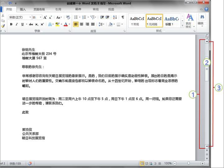 Word 2010 文档