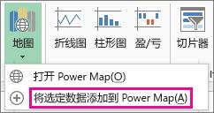 """""""将选定数据添加到 Power Map""""命令"""