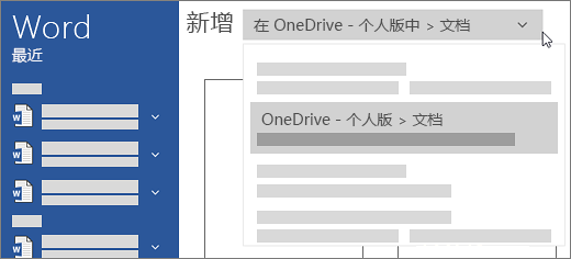 新的 OneDrive