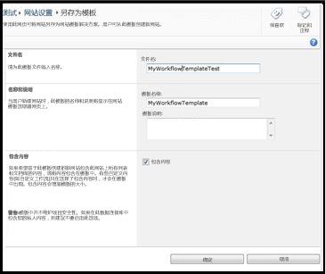 在将网站保存为模板时,必须提供文件名和模板名称。