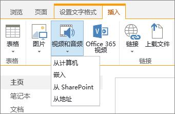 """SharePoint Online 功能区的屏幕截图。选择""""插入""""选项卡,然后选择""""视频和音频"""",以指定是从你的计算机、SharePoint 位置、Web 地址添加文件,还是通过嵌入代码添加文件。"""