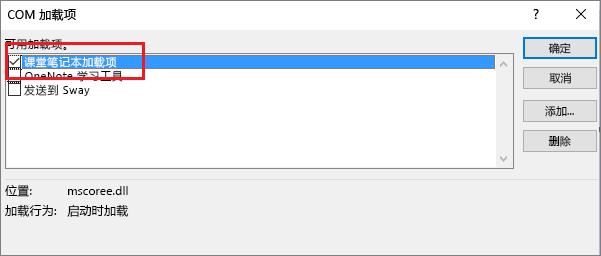 """""""COM 加载项""""框。"""
