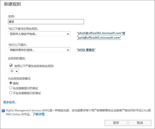 设置规则以获取报告的每封邮件的副本