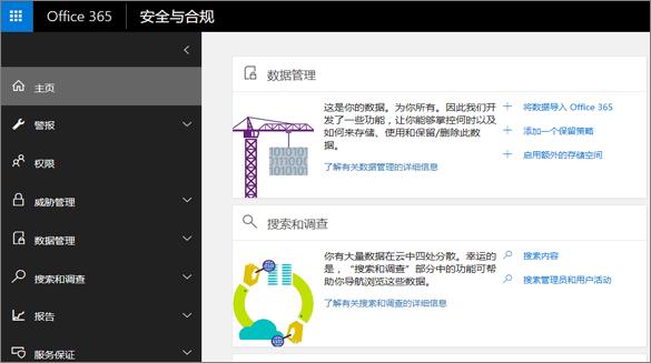 Office 365 安全和合规中心主页