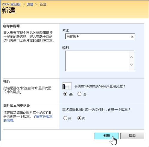 填写名称、 说明、 导航和图片库的版本控制